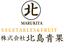 MARUKITA VEGETABLES&FRUIT 株式会社北島青果